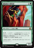 緑輪地区の解放者/Greenwheel Liberator [AER-JPR]