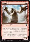 【FOIL】怒れる巨人/Enraged Giant [AER-JPU]