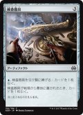 【FOIL】検査器具/Implement of Examination [AER-JPC]