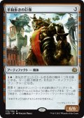 【FOIL】平和歩きの巨像/Peacewalker Colossus [AER-JPR]