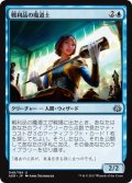 戦利品の魔道士/Trophy Mage [AER-JPU]