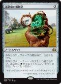 造命師の動物記/Lifecrafter's Bestiary [AER-JPR]