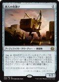 商人の荷運び/Merchant's Dockhand [AER-JPR]