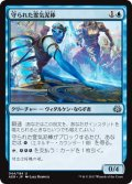 【FOIL】守られた霊気泥棒/Shielded Aether Thief [AER-JPU]