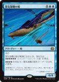 霊気海嘯の鯨/Aethertide Whale [AER-JPR]
