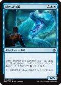 謎めいた海蛇/Cryptic Serpent [AKH-JPU]