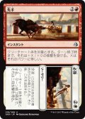 先手+必勝/Onward+Victory [AKH-JPU]