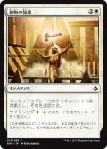 俗物の放棄/Forsake the Worldly [AKH-JPC]