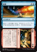 【FOIL】粉骨+砕身/Reduce+Rubble [AKH-JPU]