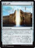 来世への門/Gate to the Afterlife [AKH-JPU]