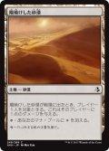 陽焼けした砂漠/Sunscorched Desert [AKH-JPC]