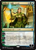 自然に仕える者、ニッサ/Nissa, Steward of Elements [AKH-JPM]