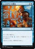 ヒエログリフの輝き/Hieroglyphic Illumination [AKH-JPC]