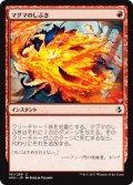 マグマのしぶき/Magma Spray [AKH-JPC]