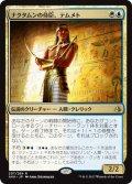 ナクタムンの侍臣、テムメト/Temmet, Vizier of Naktamun [AKH-JPR]