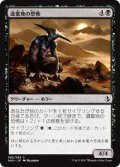 遺棄地の恐怖/Horror of the Broken Lands [AKH-JPC]