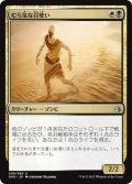 【FOIL】むら気な召使い/Wayward Servant [AKH-JPU]