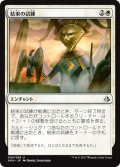 【FOIL】結束の試練/Trial of Solidarity [AKH-JPU]