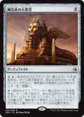 神託者の大聖堂/Oracle's Vault [AKH-JPR]