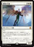 【FOIL】賞罰の天使/Angel of Sanctions [AKH-JPM]