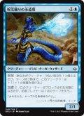 【FOIL】呪文織りの永遠衆/Spellweaver Eternal [HOU-JPC]