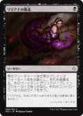 リリアナの敗北/Liliana's Defeat [HOU-JPU]