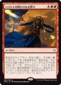 【FOIL】ハゾレトの終わりなき怒り/Hazoret's Undying Fury [HOU-JPR]
