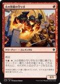 【FOIL】火の祭殿の守り手/Fire Shrine Keeper [XLN-JPC]