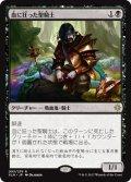 血に狂った聖騎士/Bloodcrazed Paladin [XLN-JPR]