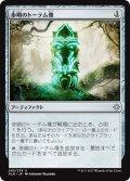 【FOIL】歩哨のトーテム像/Sentinel Totem [XLN-JPU]