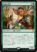 【FOIL】皇帝の先兵/Emperor's Vanguard [XLN-JPR]