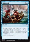 海賊の獲物/Pirate's Prize [XLN-JPC]