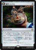 【FOIL】魔学コンパス/Thaumatic Compass [XLN-JPR]