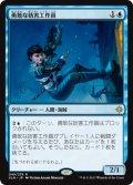 勇敢な妨害工作員/Daring Saboteur [XLN-JPR]