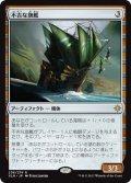 【FOIL】不吉な旗艦/Fell Flagship [XLN-JPR]