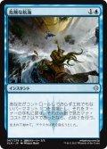 【FOIL】危険な航海/Perilous Voyage [XLN-JPU]