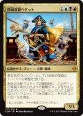 鉄面提督ベケット/Admiral Beckett Brass [XLN-JPM]