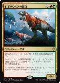 【FOIL】レギサウルスの頭目/Regisaur Alpha [XLN-JPR]
