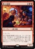 荒くれ船員/Rowdy Crew [XLN-JPM]