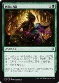 【FOIL】新緑の再誕/Verdant Rebirth [XLN-JPU]
