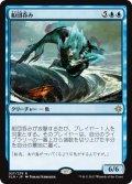 船団呑み/Fleet Swallower [XLN-JPR]
