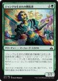 【FOIL】ジャングル生まれの開拓者/Jungleborn Pioneer [RIX-JPC]