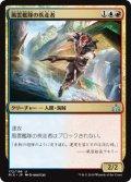 風雲艦隊の疾走者/Storm Fleet Sprinter [RIX-JPU]