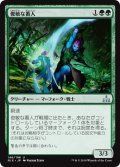 【FOIL】俊敏な番人/Swift Warden [RIX-JPU]
