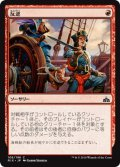 【FOIL】反逆/Mutiny [RIX-JPC]