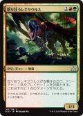 【FOIL】怒り狂うレギサウルス/Raging Regisaur [RIX-JPU]