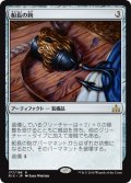 【FOIL】船長の鉤/Captain's Hook [RIX-JPR]