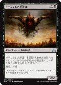 【FOIL】サディストの空渡り/Sadistic Skymarcher [RIX-JPU]