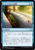 【FOIL】オラーズカからの排斥/Expel from Orazca [RIX-JPU]