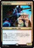 【FOIL】変幻の襲撃者/Protean Raider [RIX-JPR]